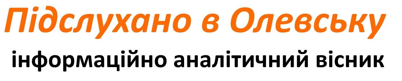 Підслухано в Олевську