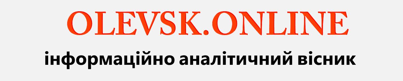 Олевськ online - новини інтриги розслідування Житомирщини