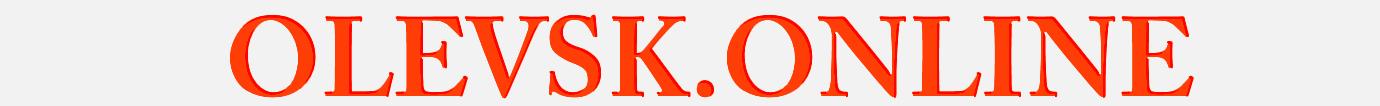 Олевськ online — новини інтриги розслідування в Олевську