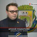 Нардеп Пушкаренко звернувся до Уряду: В Олевську і Малині повинні бути опорні лікарні